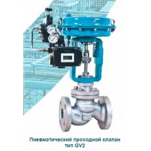 Пневматический седельный клапан ecoflo-GV PN25