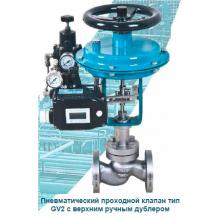 Пневматический седельный клапан ecoflo-GV ANSI 300